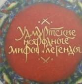 Издание «Удмуртские народные мифы и легенды» вошло в число лучших книг России