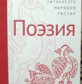 Стихи мордовских поэтов вошли в «Антологию поэзии народов России»