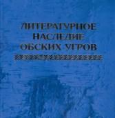 В Югре презентуют полное собрание произведений обско-угорских авторов