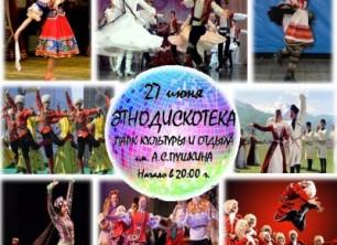 В Саранске в День молодежи состоится межнациональная  дискотека