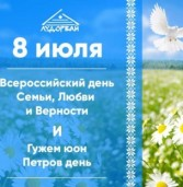 В «Лудорвае» будут чествовать молодожёнов