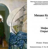 В Мордовии стартует выставка «Мифы у порога. Открытая книга»