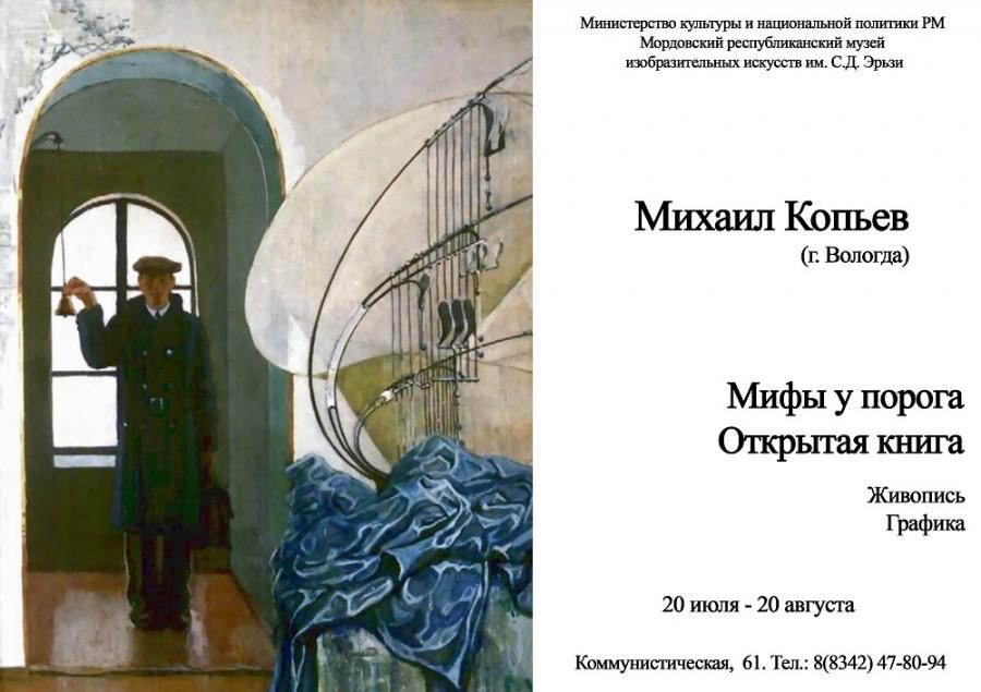 """В Мордовии стартует выставка """"Мифы у порога. Открытая книга"""""""
