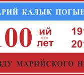 В Марий Эл издан уникальный сборник документов к 100-летию первого Всероссийского съезда народа мари