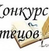 Саранск принял Всероссийский эстрадный конкурс чтецов «Живое слово»