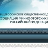 Культуру с национальным колоритом увидят участники VI съезда финно-угорских народов России в Сыктывкаре