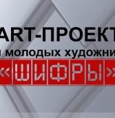 В Саранске в музее Эрьзи стартовал ART-проект для молодых художников
