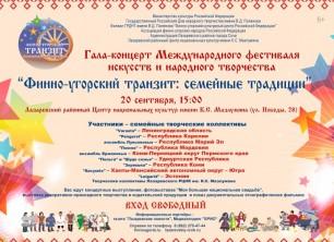 Более десяти семейных коллективов соберёт гала-концерт «Финно-угорского транзита» в Сочи