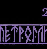 Литературный фестиваль «Петроглиф-2017» встретила старинная деревня Корза
