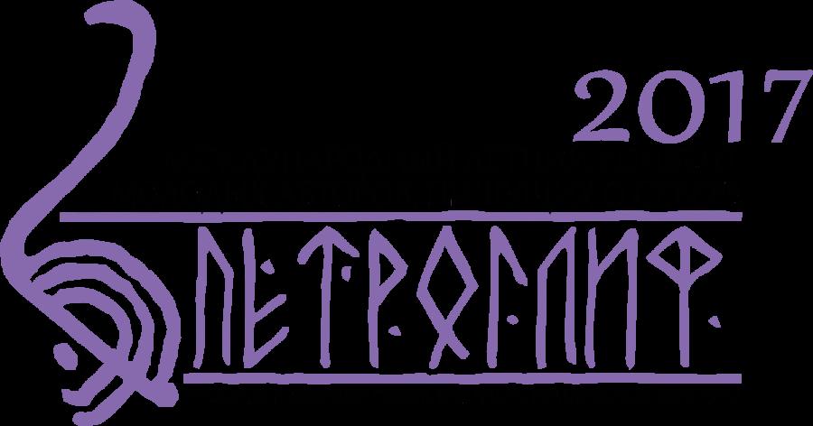 """Литературный фестиваль """"Петроглиф-2017"""" встретила старинная деревня Корза"""