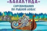 На традиционном рыбном празднике «Калакунда» в Карелии развлечения найдутся для всех