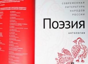 «Книгой года» стала «Антология современной поэзии народов России»