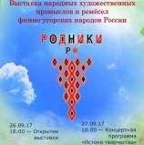 Выставка «РОДНИКИ.РФ» познакомит с традициями финно-угорских народов