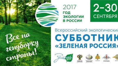 Всероссийский экологический субботник «Зеленая Россия»