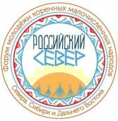 Стартовал молодёжный форум «Российский Север»