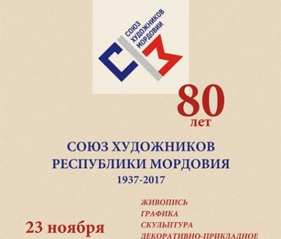 Союзу художников Мордовии – 80 лет!