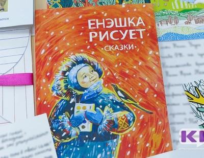 В Сыктывкаре презентовали книгу сказок писателей Республики Коми
