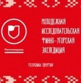 В Удмуртии состоится I Молодёжная исследовательская финно-угорская экспедиция