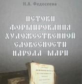 Вышло в свет новое научное издание учёных института языка, литературы и истории Марий Эл