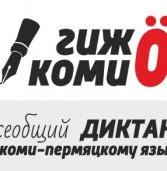 В День коми-пермяцкого языка снова состоится Всеобщий диктант