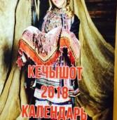 Красота марийской девушки представлена в календаре
