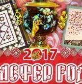 В Саранске пройдет юбилейная выставка «Мастер года- 2017»