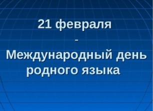 В Саранске отметят Международный день родного языка