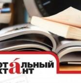 Саранск начал подготовку к Тотальному диктанту по русскому языку