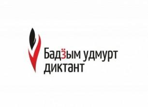 Большой удмуртский диктант будет посвящён 120-летию со дня рождения Кузебая Герда