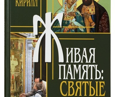 В День православной книги состоится презентация новых книг Святейшего Патриарха Кирилла