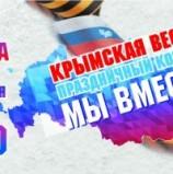 18 марта  Саранск  примет участие в акции «Россия – Крым: вместе навсегда!»