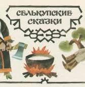 Селькупские народные сказки