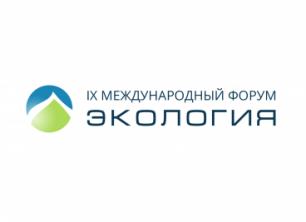 IX Международный форум «Экология»: экологическое развитие — общественная задача