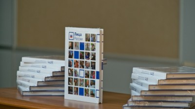 Финно-угорская молодёжь войдёт в книгу «Лица России. XXI век»
