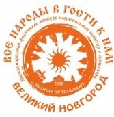 В Великом Новгороде развернётся фестиваль национальных культур и фольклора