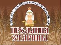 В Мордовии пройдет III Международный фольклорный фестиваль-конкурс «Предания старины»