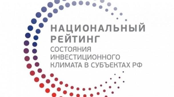 Мордовия вошла в топ-30 Национального инвестиционного рейтинга