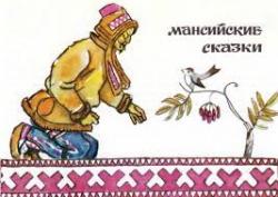 Сказки народов манси