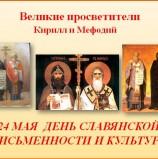 24 мая  на базе Мордовской республиканской специальной библиотеки для слепых состоится тематический вечер «Бесценный дар Кирилла и Мефодия»