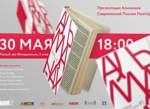 «Альманах современной поэзии Удмуртии#1» презентуют в Ижевске