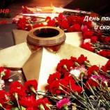 День памяти и скорби в Саранске