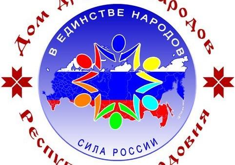 Дом дружбы народов Республики Мордовия стал победителем президентских грантов