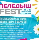 На «Пеледыш-fest» в Йошкар-Оле впервые проведут фитнес-марафон в этническом стиле