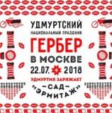 На московском Гербере покажут, как заряжает Удмуртия