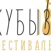 Играй, кубызчи! В Ижевске пройдёт фестиваль, посвящённый старинному удмуртскому инструменту