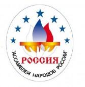 Делегация Мордовии примет участие в работе Конгресса народов России