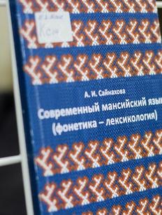 Для Югры выпустят учебники по мансийскому и хантыйскому языкам