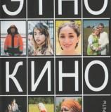 Фильм Национального музея Коми стал участником онлайн-фестиваля «Этнокино»