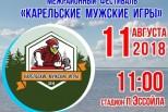 В Карелии проведут фестиваль «Карельские мужские игры»