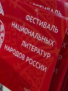 Фестиваль национальных литератур народов России пройдет в Казани
